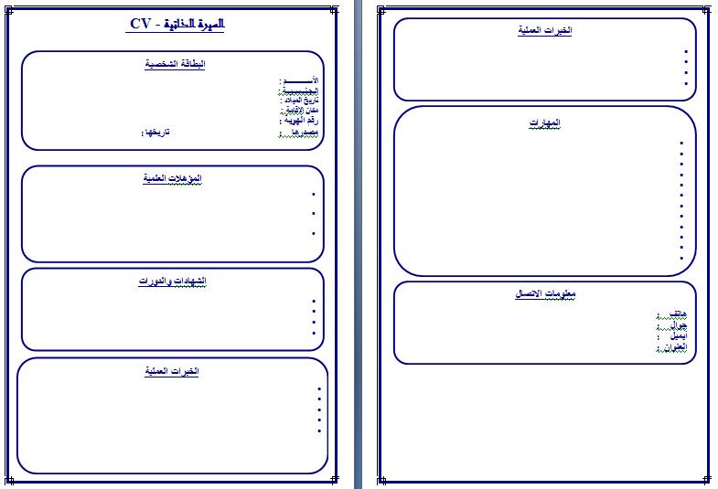 exemple de cv en arabe word modele cv en arabe gratuit   CV Anonyme exemple de cv en arabe word