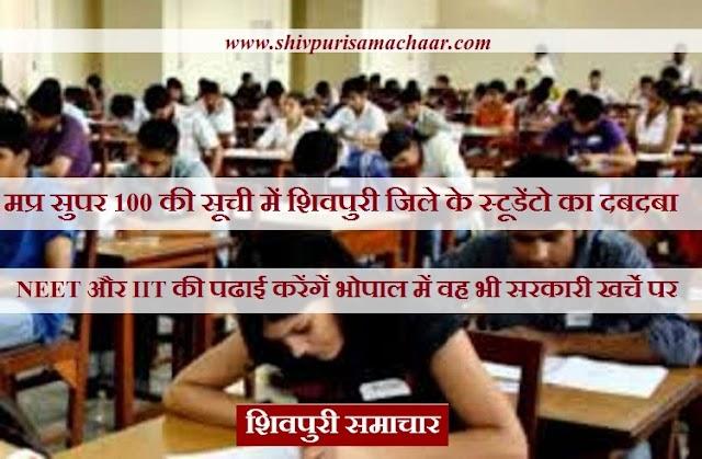 मप्र सुपर 100 में चयनित हुए शिवपुरी के 37 स्टूडेंट: नीट और आईटी की करेंगें पढाई करेंगें भोपाल में / Shivpuri News