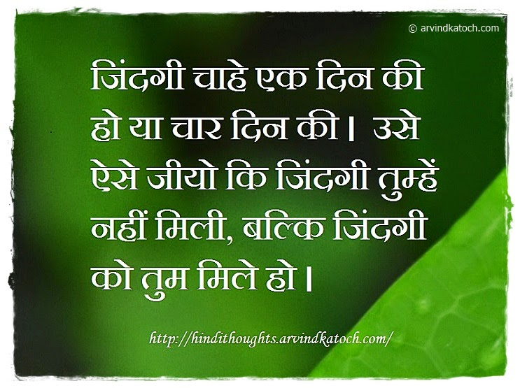 Life, days, live, Hindi, Thought, Quote