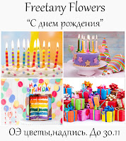 """Freetany Flowers"" до 30.11"