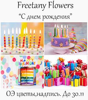 """Задания ноября """"С днем рождения"""". ОЭ цветы+надпись"""