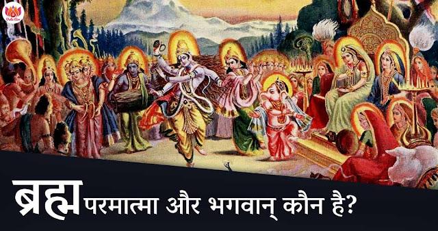 ब्रह्म परमात्मा और भगवान - वेद, पुराण, गीता अनुसार