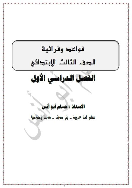 مذكرة القرائية وقواعد اللغة العربية للصف الثالث الابتدائي ترم أول 2019 للأستاذ حسام أبو أنس