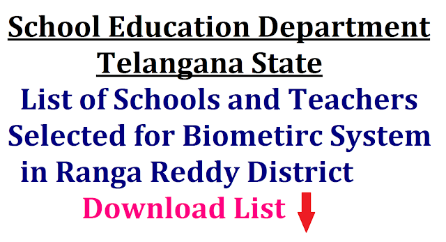 List of Schools and Teachers Selected for Biometirc System in Ranga Reddy District|Biometirc System List of Schools and Teachers in Ranga Reddy District|Bio Metric System List of Schools and Teachers in RR | Implementation of Bio Metric System in Telangana by School Education Department of Telangana State to Monitor Teachers Attendance as well as students attendence in Govt, Local Body Model Schools Schools | C & DSE has selected 25% schools to initiate Bio Metric System here we have the list of schools and teachers who going under Bio Metric System survivalance in Telangana Schools bio-metric-system-list-of-schools-and-teachers /2016/12/list-of-schools-and-teachers-selected-bio-metric-system-rangareddy-district-school-education-department-telangana-state.html