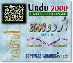 Inpage 2000 Free Download