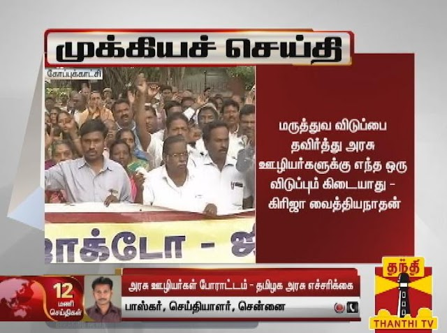 Flash News : நாளை மருத்துவ விடுப்பை தவிர்த்து அரசு ஊழியர்களுக்கு எந்த ஒரு விடுப்பும் கிடையாது - கிரிஜா வைத்தியநாதன்