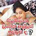 Sexual Bribery Taken From Piumi Hansamali?