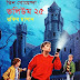 Tin Goyenda Series Volume - 25 by Rakib Hasan