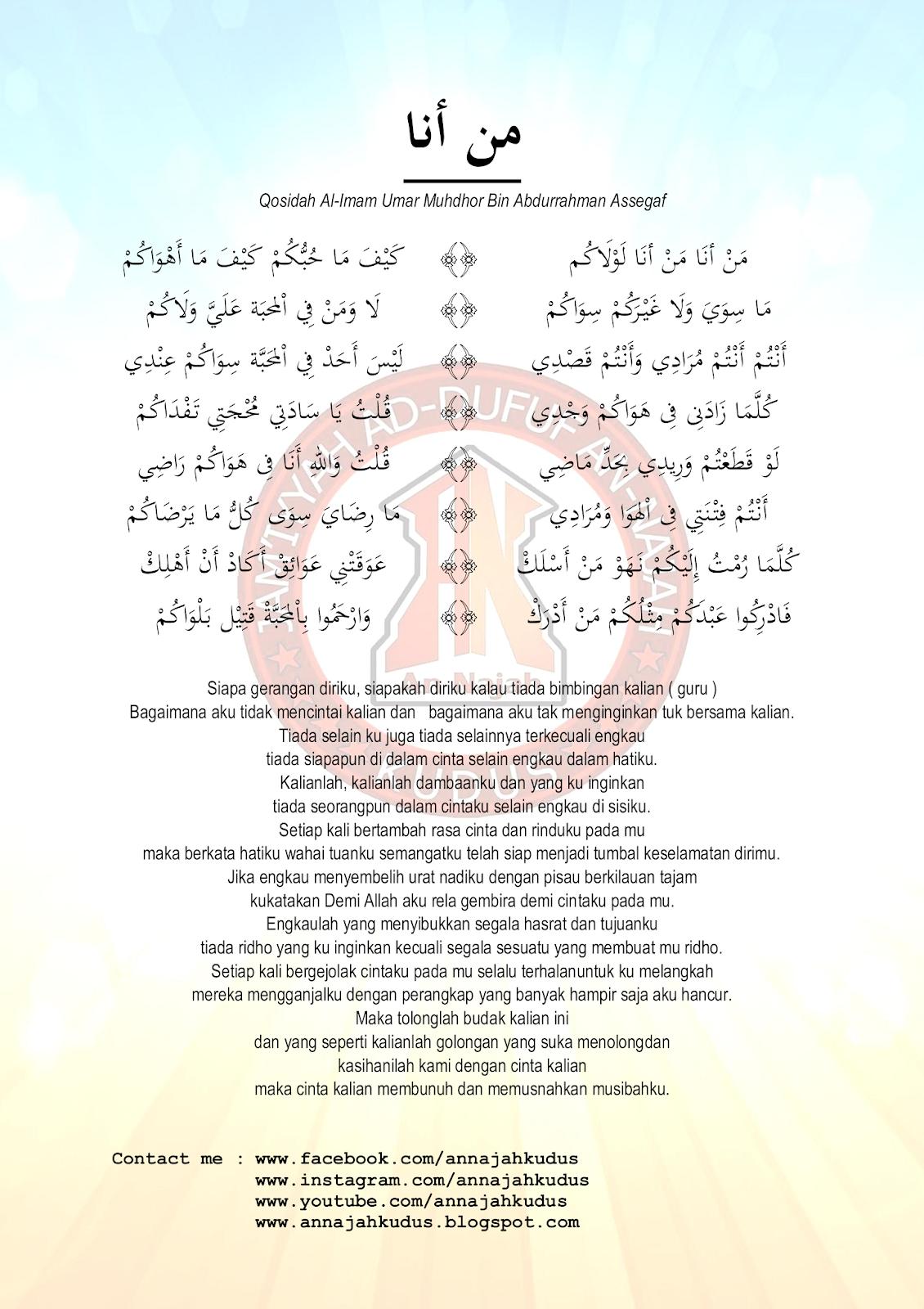 Man Ana Lirik Arab : lirik, LAULAKUM, LIRIK, NAJAH, KUDUS