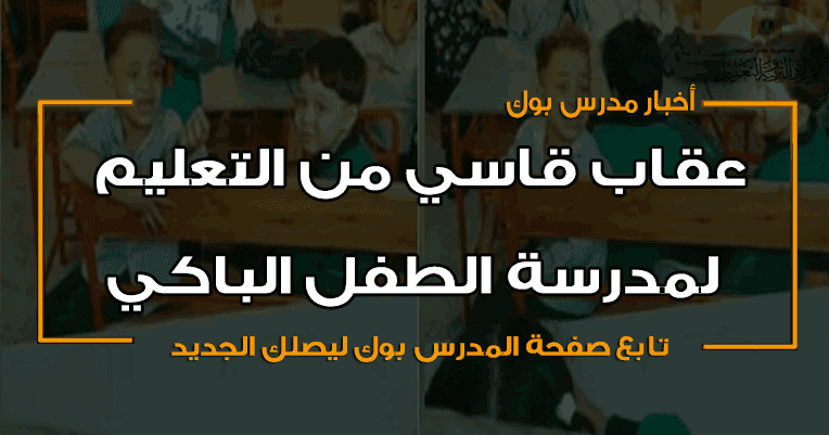 تعرف عقاب مصور الطفل الباكي التعليم تحاسب المدرس والمدير والمصور عقاب شديد