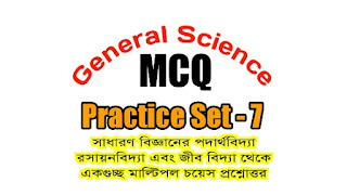 general science mcq questions and answers in Bengali part-7