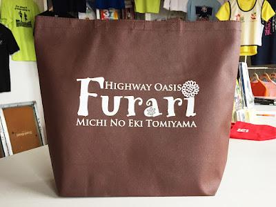 道の駅富楽里とみやま 配布用不織布バッグ ノベルティーバッグ