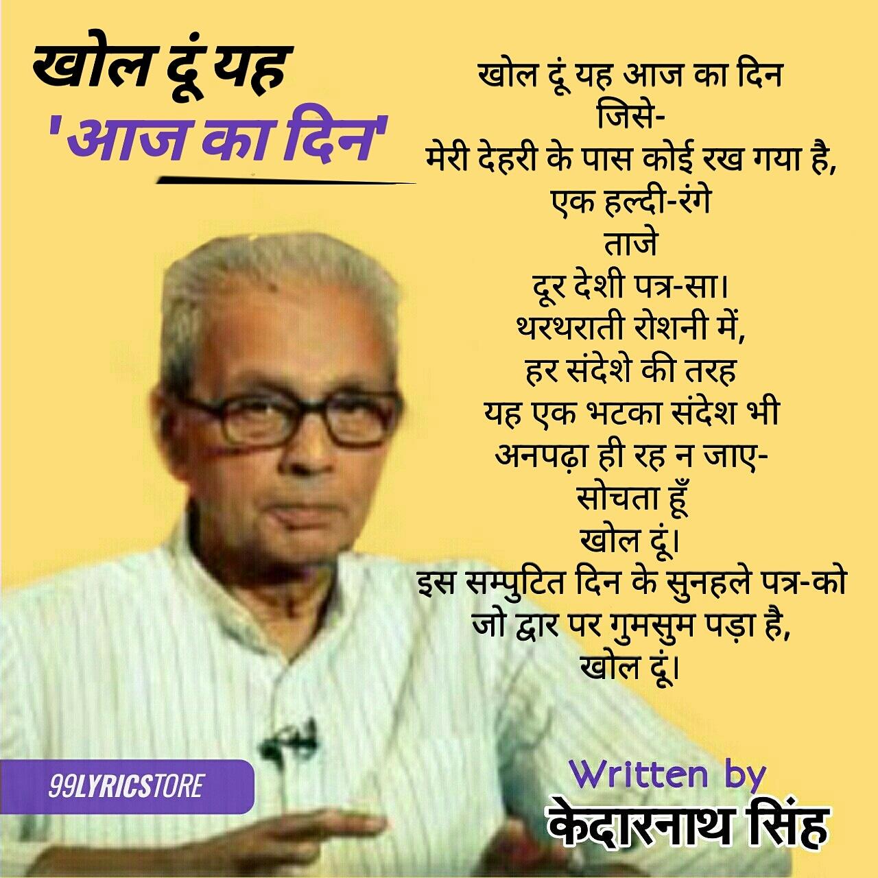 'खोल दूं यह आज का दिन' कविता केदारनाथ सिंह जी द्वारा लिखी गई है यह एक हिन्दी कविता है।