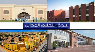 جميع ايميلات مدارس دبي والشارقة  وارقام التليفونات - وظائف في الامارات