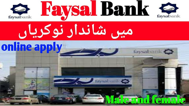 Faysal Bank Latest Jobs 2019 Online Apply-Shakirjobs