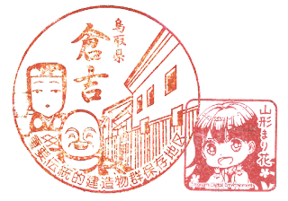tampons touristiques kurayoshi