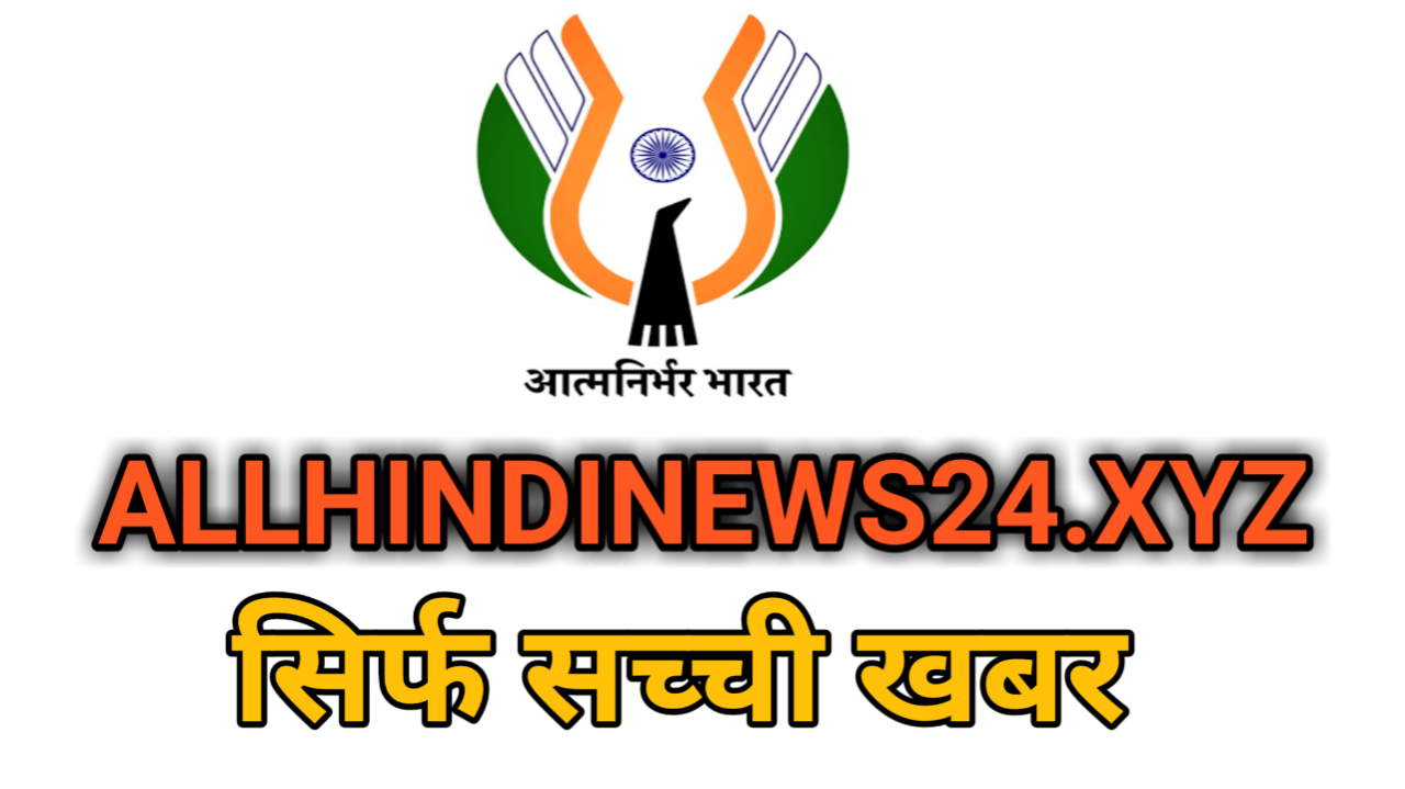 ALL HINDI NEWS 24