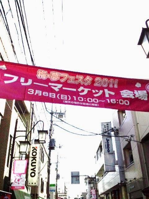 東京都世田谷区梅ヶ丘商店街で開催の年1回のフリーマーケット