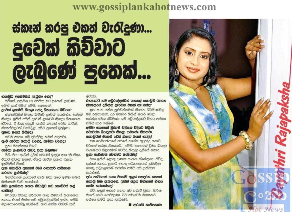 actress Gayathri Rajapaksha son baby