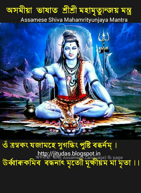 Assamese Shiva mahamrityunjaya puja mantra by Jitu Das Religion Blog