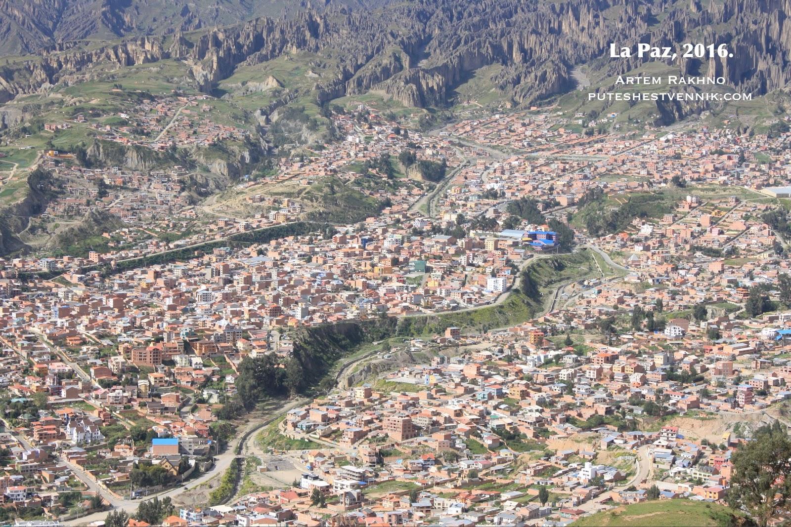 Вид на Ла-Пас с высоты