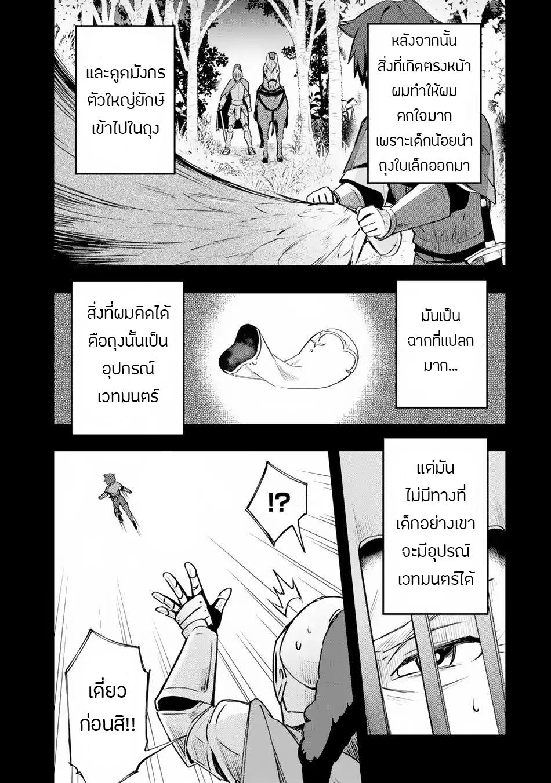 อ่านการ์ตูน Nido Tensei Shita Shounen wa S Rank Boukensha Toshite Heion ni Sugosu-zense ga kenja de eiyuu datta boku wa raisede wa jimini ikiru ตอนที่ 1 หน้าที่ 19