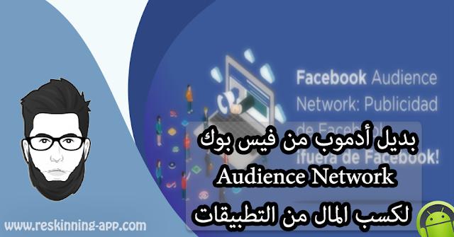 بديل أدموب من فيس بوك Audience Network لكسب المال من التطبيقات