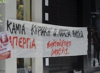 ΟΙΥΕ: 24ωρη απεργία στο εμπόριο την Κυριακή