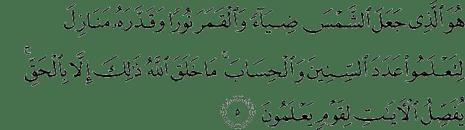 Surat Yunus Ayat 5
