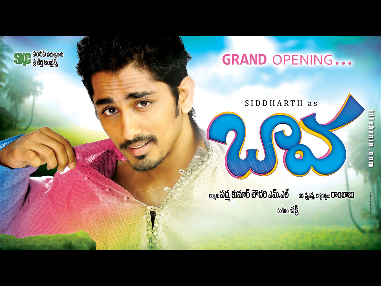 Baava movie