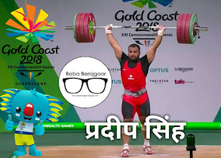 Cwg2018 India won 3rd silver, Pradeep singh won silver in weight lifting