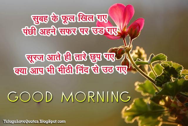 Good Morning Quotes In Hindi: Hindi Love Good Morning Quotes