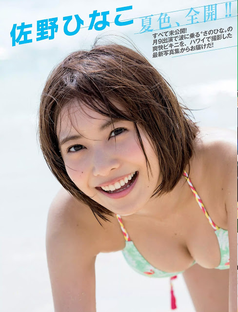 佐野ひなこ Sano Hinako FLASH August 2016 Photos
