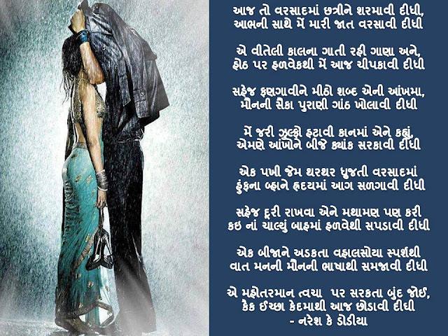 आज तो वरसादमां छत्रीने शरमावी दीधी, Gujarati Gazal By Naresh K. Dodia