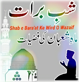 Shab e barat ke nawafil' mahe shabaan ke nafal' wazaif' duaa