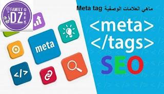 """ماهي العلامات الوصفية """"Meta tag"""" تحسين محركات البحث SEO في الموقع / الصفحة,عند تحسين موقع ويب لشبكة البحث، ما تأثير العلامات الوصفية وعلامات العنوان في محرك البحث؟, أيٌّ من الخيارات التالية يمكن أن يساعد محرك بحث في معرفة موضوع صفحتك؟, ما الاعتبارات الرئيسية الثلاثة عند تقييم الكلمات الرئيسية لتحسين محركات البحث؟, ما هي التكنولوجيا التي تستخدمها محركات البحث من أجل """"الزحف"""" إلى المواقع الإلكترونية؟, ما أهم شيء ينبغي وضعه في الاعتبار عند تحسين حملة تسويق عبر محرك البحث؟, عند استخدام محرك بحث، ما اسم الكلمة أو العبارة التي يُدخلها أحد الأشخاص للعثور على شيء على الإنترنت؟, أيٌ من العوامل التالية يجب وضعه في الاعتبار عند تحسين موقعك الإلكتروني بشكل يناسب محركات البحث؟, أيٌّ من الأهداف التالية يُعد الأكثر ملاءمة لخطة تحسين محركات البحث؟,"""