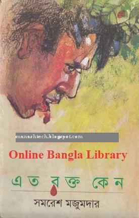 Bangla sona part 1 - 1 8