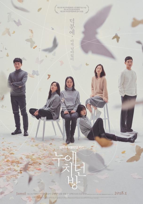 Sinopsis Jamsil / Nuechideon Bang (2016) - Film Korea