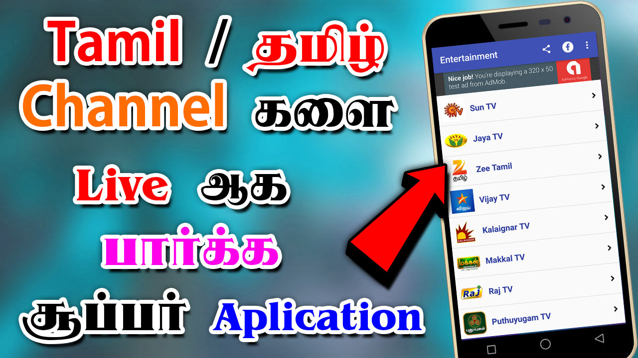 Tamil Live Tv Channels App for Android   Tamil R Tech