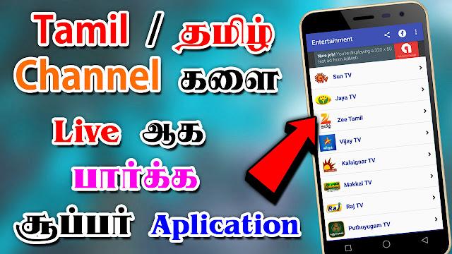 TamilRTech