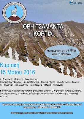 Ελληνικός Ορειβατικός Σύλλογος Ηγουμενίτσας: Εξόρμηση στα όρη Τσαμαντά - Κορτιά