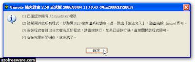 Unicode 補完計畫