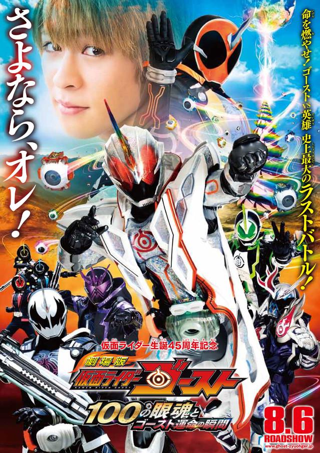 Kamen Rider Ghost Movie: 100 Eyecon và Thời Khắc Định Mệnh của Ghost