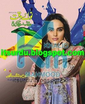 Nawaiwaqt Sunday Magazine 22 January 2017