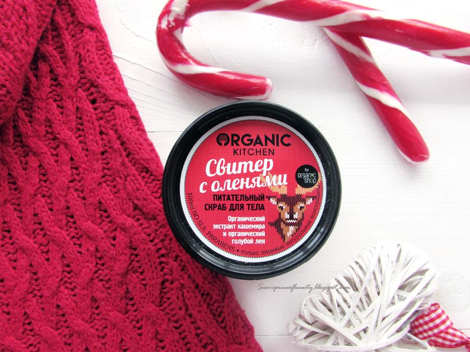 """Питательный скраб для тела """"Свитер с оленями"""" от Organic Kitchen / блог A Piece of beauty"""