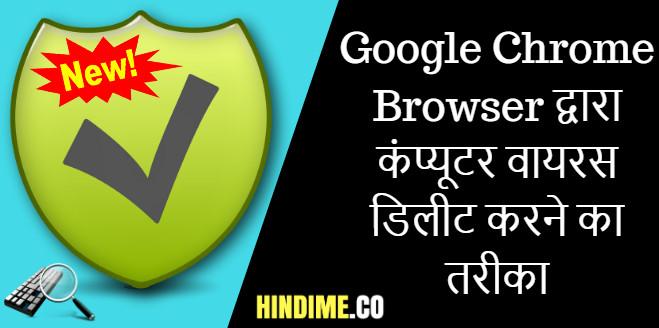 Google Chrome Browser द्वारा कंप्यूटर वायरस डिलीट करने का तरीका