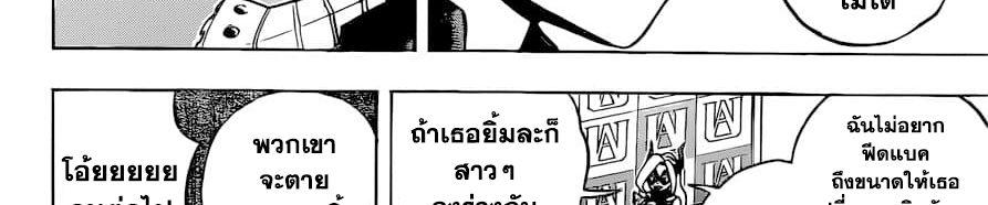 อ่านการ์ตูน Boku no Hero Academia ตอนที่ 241 หน้าที่ 104