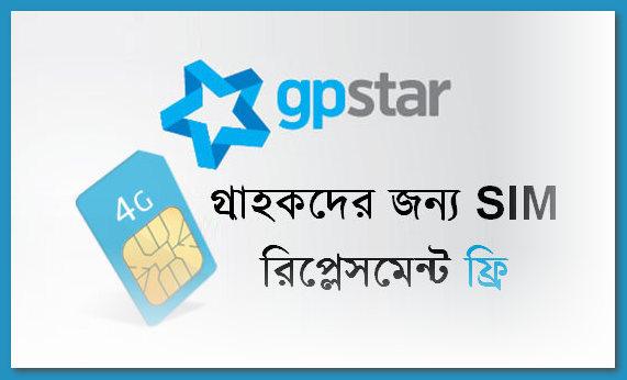 4G SIM Free Replacement GP STAR Customers