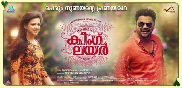 King Liar Malayalam Movie | Dileep | Siddique Lal
