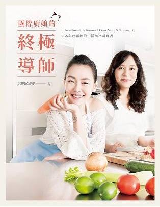徐熙娣小S與芭娜娜的生活風格料理書